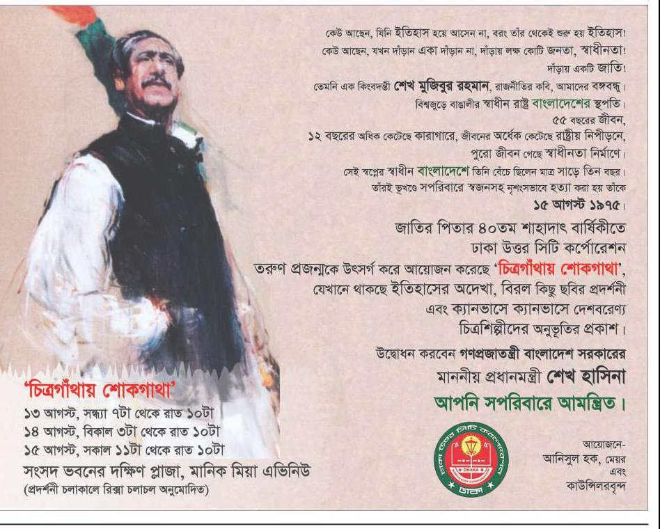 Invitation to the exhibition of rare and largely unseen photographs of Bangabandhu Sheikh Mujibur Rahman, largely based on the archives of Drik Picture Library